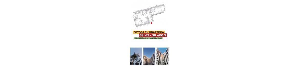 Готовая 2-к квартира: 69 м2 – 38 400 $