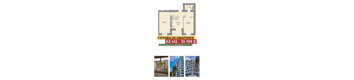 Готовая 2-к квартира: 63 м2 – 35 199 $ Есть рассрочка до 12 месяцев!