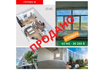Акция: Готовая 1к квартира 43м2