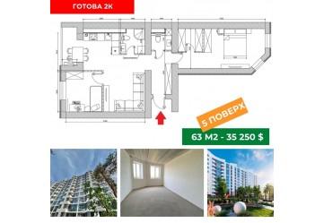 Готовая 2к квартира 63 м2