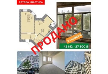 Акция: Готовая квартира 42 м2